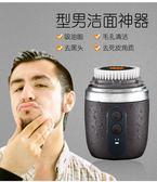 美容儀男士臉部潔面儀電動毛孔清潔器家用洗臉刷igo爾碩數位3c