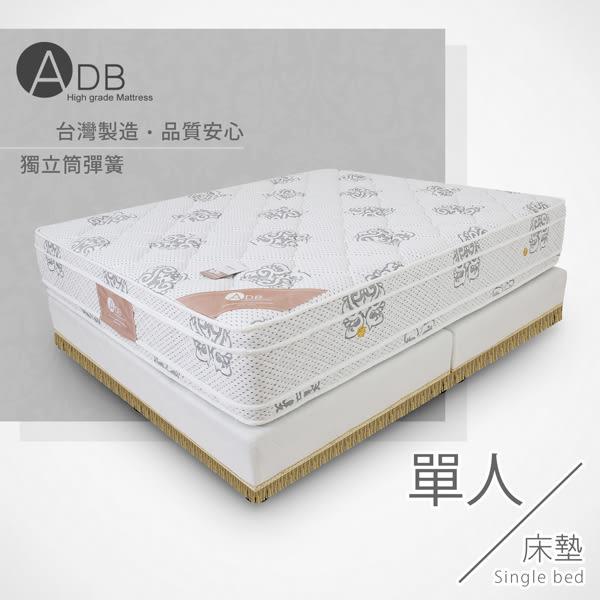 ♥ADB 亞道夫P5頂級Q彈記憶膠四線雙面獨立筒床墊 150-32-A  3.5尺單人床墊
