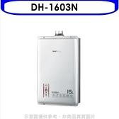 《結帳打9折》櫻花【DH-1603N】16公升強制排氣(與SH1603/SH-1603熱水器天然氣(含標準安裝)