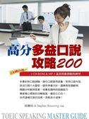 (二手書)高分多益口說攻略200(1CD-ROM& MP3)