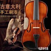 專業級小提琴 初學者成人兒童入門演奏學生用純手工實木樂器 zh3417【宅男時代城】