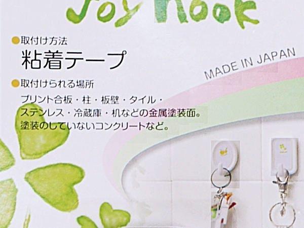 日本製 幸運草 四葉草 自黏式3入掛鉤 鑰匙架 雙面膠掛鉤 飾品掛鉤【SV3488】BO雜貨