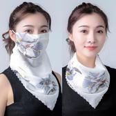 防曬絲巾圍脖大口罩女護頸透氣面罩全遮臉防紫外線雪紡薄面紗沸點奇跡