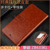 瘋馬紋皮套 ASUS ZenFone Max M2 手機皮套 華碩 ZB633KL 錢包款 保護套 插卡 X01BD 手機套 軟殼 保護殼