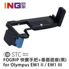 STC FOGRIP 快展手把 + L垂直底座(黑) for Olympus E-M1 Mark III / II 手柄 EM1III / EM1II