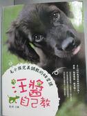 【書寶二手書T6/寵物_YJL】汪醬自己教:毛小孩完美調教的48堂課_藍炯