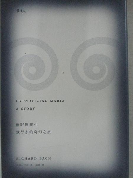 【書寶二手書T9/一般小說_CVV】催眠瑪麗亞-飛行家的奇幻之旅_朋萱, 李察巴哈