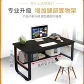 電腦桌 北歐風桌家用辦公桌學生寫字書桌簡約現代經濟型桌子 YYX  【快速出貨】
