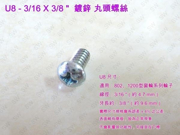 U8十字螺絲 3/16 X 3/8 〞鍍鋅 丸頭螺絲(100支/包)電鍍螺絲 機械牙螺絲 圓頭螺絲 鐵工 木工用