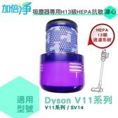 加倍淨 適用dyson戴森 H13級HEPA抗敏濾心 適用dyson V11 SV14系列無線吸塵器