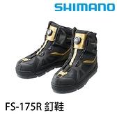 漁拓釣具 SHIMANO FS-175R 黑 [磯釣防滑鞋]