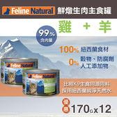【毛麻吉寵物舖】紐西蘭 K9 Natural 99%生肉主食貓罐-無穀雞肉+羊肉170g-12入