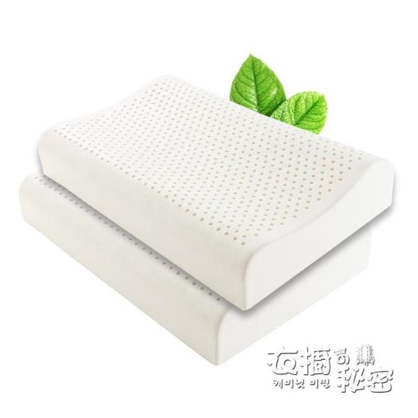 枕頭 南極人泰國乳膠枕頭單人雙人學生椎枕一對裝成人家用記憶枕芯 衣櫥秘密