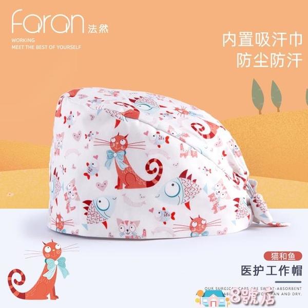 頭巾帽 手術室帽子護士手術帽美容口腔寵物工作帽家居適用防塵帽 8號店