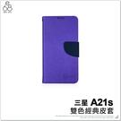三星 A21s 雙色經典 皮套 手機殼 保護殼 磁扣 手機套 防摔 側掀 可立 保護套 翻蓋 簡約 手機皮套