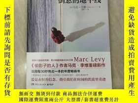 二手書博民逛書店馬克·李維(Marc罕見Levy)親筆簽名本:《倒懸的地平線》