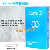 保險套 情趣用品 Zero-O (新超觸感)『包裝私密-年中慶』