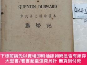 二手書博民逛書店the罕見new method supplementary readers quentin durwad 韋氏英文