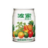 波蜜果菜汁易開罐240ml*24入【愛買】