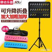 樂譜架便攜式可升降折疊式吉他古箏小提琴譜架譜臺歌曲譜架子家用 js22364『Pink領袖衣社』
