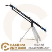 ◎相機專家◎ BENRO 百諾 搖臂 A20J27 MoveUp系列 鋁合金 全景 多樣兼容 便攜 勝興公司貨