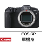 Canon EOS RP BODY 9/30前登入送原廠電池 台灣佳能公司貨 德寶光學 Z7 Z6 A73 EOSR 降價有感