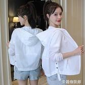 防曬外套 2021年防曬衣女短款夏季韓版寬松開叉防紫外線連帽長袖薄外套女潮 快速出貨