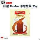 印尼 MaxTea 印尼拉茶 1小包 25g 奶茶 思考家