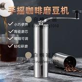 咖啡豆研磨機家用手搖磨豆機不銹鋼小型手動研磨器手磨咖啡機【白嶼家居】