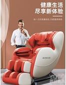 按摩椅 220V志高家用按摩椅全身豪華全自動太空艙小戶型多功能電動老人沙發X8 快速出貨YJT