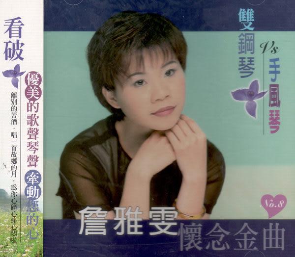 詹雅雯 雙鋼琴手風琴 懷念金曲  第8集 CD (音樂影片購)