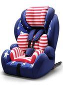 兒童安全座椅汽車用嬰兒寶寶車載簡易9個月-12歲便攜0-4檔3isofix