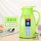 保溫壺家用水壺大容量便攜熱水瓶玻璃內膽保溫杯【步行者戶外生活館】