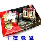 【JIS】I034 1號電池 乾電池 環保電池 碳鋅電池 一顆 大顆 大粒 鬧鐘 時鐘 電子鐘 熱水器 玩具 儀器