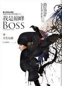 (二手書)我是巔峰Boss 之(1):天生反派