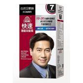 美吾髮快速護髮染髮霜(男7M深亮黑)【愛買】