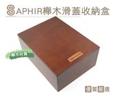 糊塗鞋匠 優質鞋材 G106 SAPHIR櫸木滑蓋收納盒 滑蓋設計 堅固實用 簡單收納