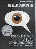 【書寶二手書T1/溝通_D6O】視覺溝通的方法:媒體、攝影、行銷、廣告人必讀_博.柏格森