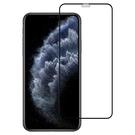 iPhone 11 Pro Max/Xs Max 3D 鋼化玻璃保護貼
