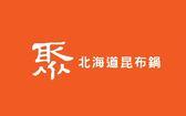 【聚】聚北海道昆布鍋 全省通券套餐券4張(平假日適用 已含服務費)