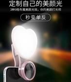 補光燈-直播補光燈自拍廣角微距魚眼手機外置鏡頭通用單反照相拍照燈  提拉米蘇