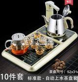 茶具套裝家用簡約現代電磁爐茶壺茶杯全自動茶台茶道茶盤igo   卡菲婭