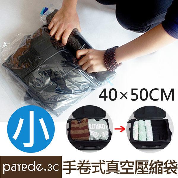 真空手捲壓縮袋 40*50公分 真空壓縮袋 旅行打包 旅行收納袋 出國 旅行 枕頭 棉被 衣服 免抽氣筒
