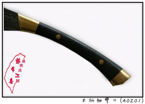 郭常喜與興達刀鋪-木柄細彎刀(A0201) 歡迎來電訂製