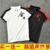 買一送一 大碼社會小伙短袖男潮牌舍得t恤韓版修身刺繡上衣服 js7994『科炫3C』