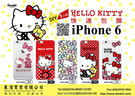 "Hello Kitty 授權卡通iPhone6(4.7"") -DIY 快速包膜 第10代"