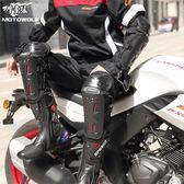 【黑色星期五】騎行機車車護膝護肘四件套越野騎士護具