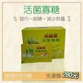 家酪優活菌寡糖 OLIGO 20包/盒