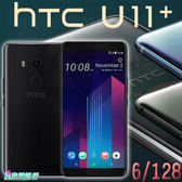 【星欣】HTC U11+ 6G/128G 壓一下 全面升級 6吋大螢幕 大電池容量 透視外觀絕無僅有 直購價