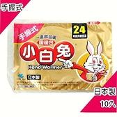 小白兔 暖暖包桐灰 24H持續(非貼式) 10包入 元氣健康館